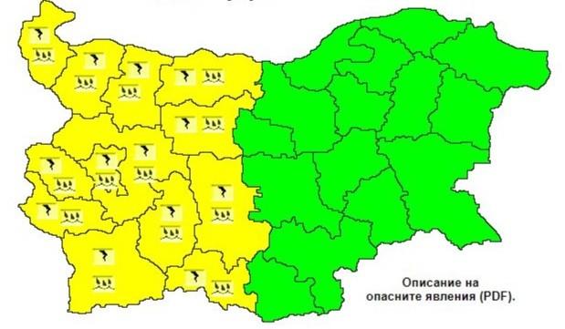 Жълт код за опасно време в Благоевградска област